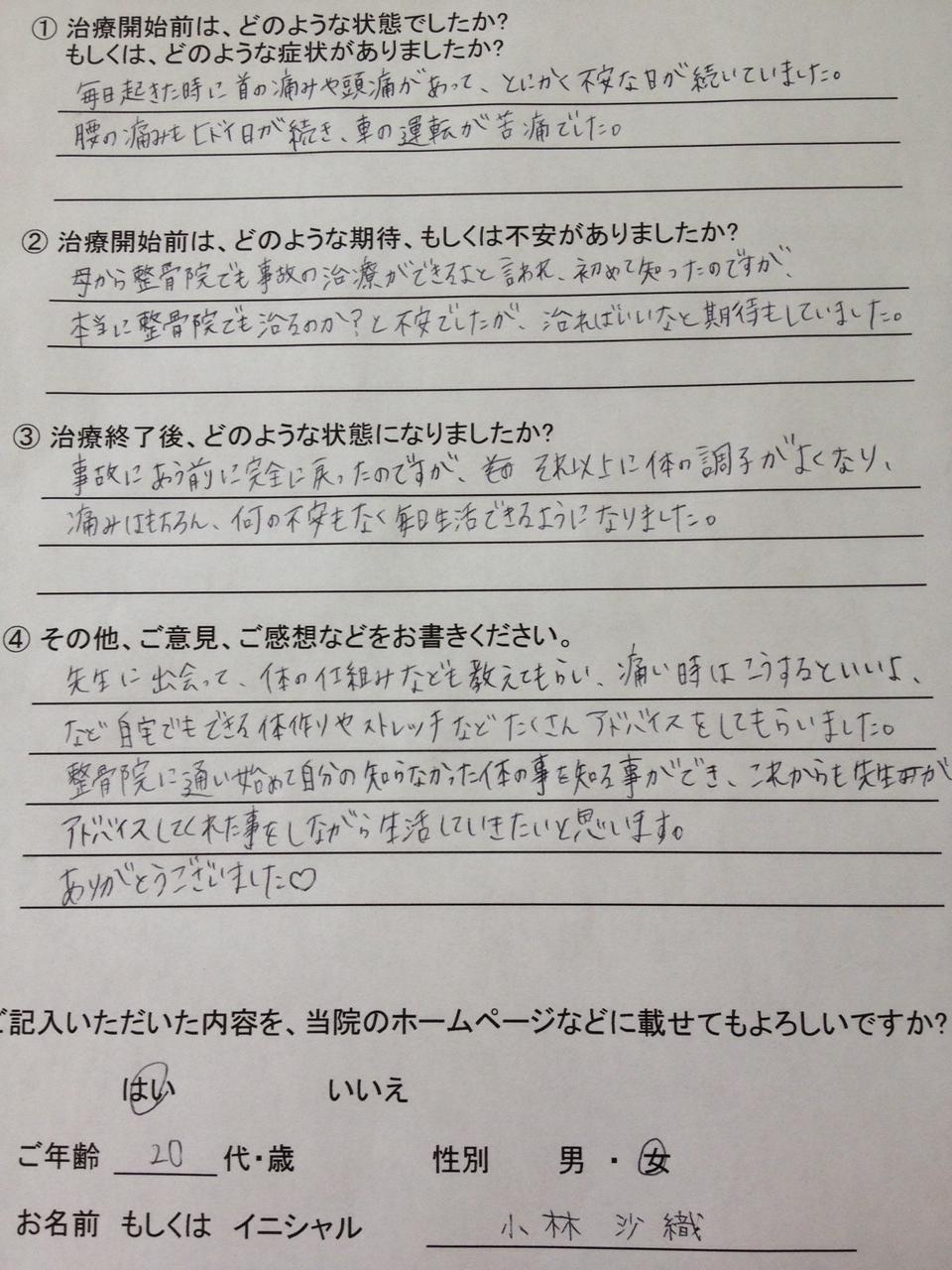 voice-8