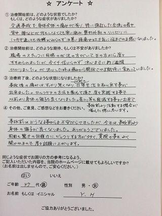 YH様 47歳 女性 介護職 渋川市在住