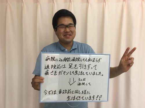 前橋市 20代 男性 三浦健太様