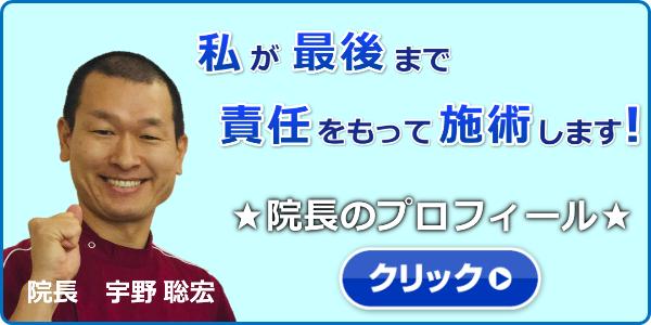 院長 宇野聡宏 「私が最後まで責任を持って施術します!」 ★院長のプロフィール★ クリック