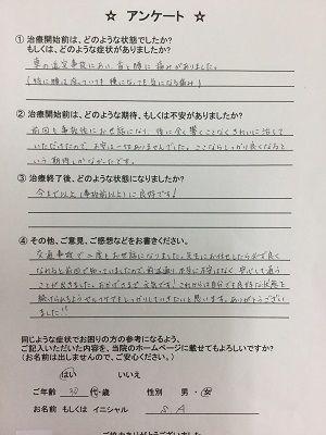 30代 女性 前橋市 S.A.様