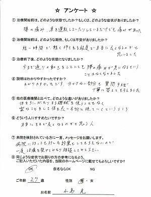 渋川市 20代 男性 H.K.様