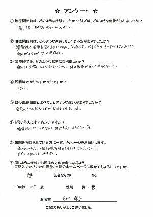 40代 前橋市 女性 岡村栄子様