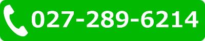 電話:027-289-6214