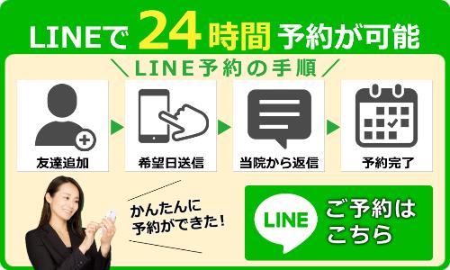 LINEで24時間予約が可能