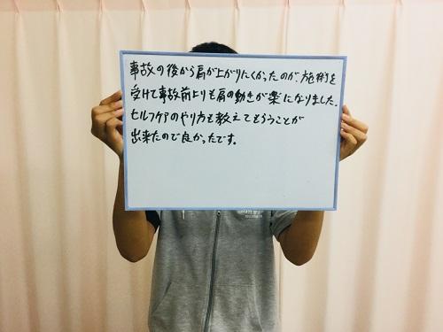 前橋市 20代 男性 S.N.様